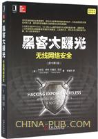 黑客大曝光:无线网络安全(原书第3版)[图书]