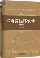 (特价书)C语言程序设计 (第2版)