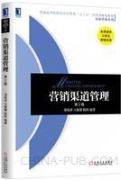 营销渠道管理(第2版)