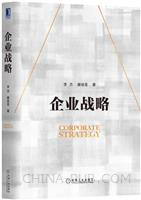 (特价书)企业战略