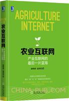 (特价书)农业互联网:产业互联网的最后一片蓝海(精装)