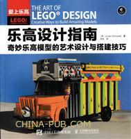 乐高设计指南:奇妙乐高模型的艺术设计与搭建技巧