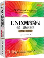 UNIX网络编程.卷2:进程间通信(第2版.英文版)