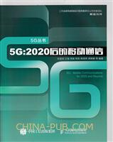 5G:2020后的移动通信