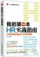 我的第一本HR实战指南:HR高手教你搞定人力资源管理
