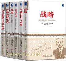 欧洲管理经典(全6册)