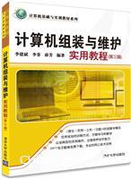 计算机组装与维护实用教程(第三版)