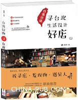 台湾好物――寻台北生活设计好店