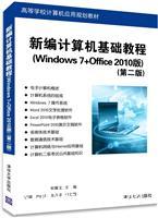 新编计算机基础教程(Windows 7+Office 2010版)(第二版)
