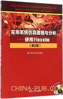 实用系统仿真建模与分析—使用Flexsim(第2版)