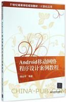 Android移动网络程序设计案例教程