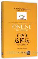 O2O这样玩:行业生态与实战案例(精装)