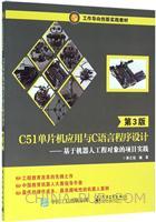 C51单片机应用与C语言程序设计(第3版)――基于机器人工程对象的项目实践
