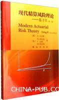 现代精算风险理论――基于R(第二版)
