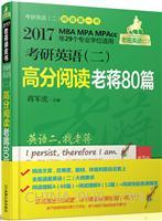 2017蒋军虎老蒋英语二绿皮书MBA、MPA、MPAcc等29个专业学位适用 考研英语(二)高分阅读老蒋80篇 第3版