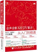 会声会影X8 DV影片制作/编辑/刻盘实战从入门到精通