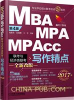 2017机工版精点教材 MBA/MPA/MPAcc联考与经济类联考 写作精点 第4版 (赠送价值1580元的全科学习备考课程)