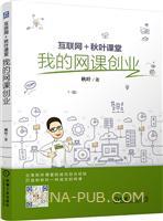 互联网+秋叶课堂:我的网课创业