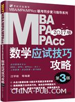 2017MBA、MPA、MPAcc管理类联考数学应试技巧攻略 第3版