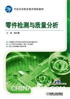 零件检测与质量分析