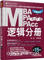 2017MBA、MPA、MPAcc联考同步复习指导系列 逻辑分册 第15版