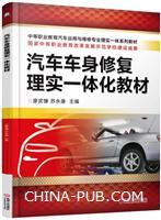 汽车车身修复理实一体化教材