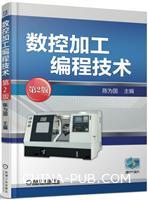 数控加工编程技术 第2版
