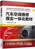 汽车空调维修理实一体化教材