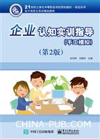 企业认知实训指导(手工模拟)(第2版)