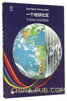 一个地球社区:可持续生活实用指南