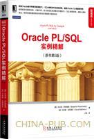 (特价书)Oracle PL/SQL实例精解(原书第5版)