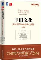 丰田文化:复制丰田DNA的核心关键(珍藏版)(china-pub首发)