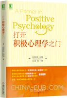 (特价书)打开积极心理学之门