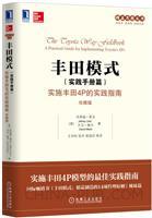 (特价书)丰田模式(实践手册篇):实施丰田4P的实践指南(珍藏版)