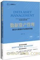 数据资产管理――盘活大数据时代的隐形财富