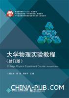 大学物理实验教程(修订版)