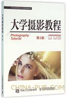 大学摄影教程(第2版)