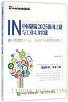 中国制造2025强国之路与工业4.0实战:重构智慧型产业,开启产业转型新时代