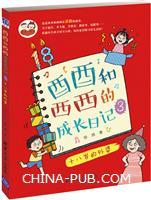 酉酉和西西的成长日记(3):十八岁的外婆