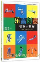 乐高创意机器人教程(初级 下册 6-12岁)