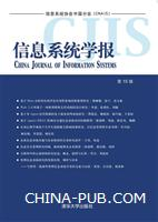 信息系统学报(第15辑)