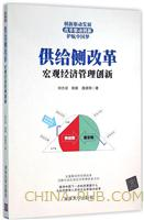 供给侧改革:宏观经济管理创新