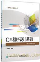 C#程序设计基础