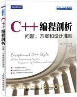 C++编程剖析:问题、方案和设计准则