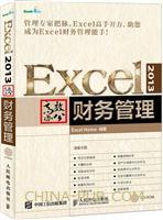 Excel 2013高效办公.财务管理