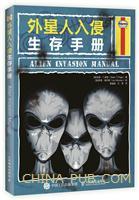 外星人入侵生存手册