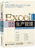 Excel 2013高效办公. 生产管理