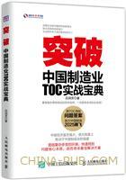 突破:中国制造业TOC实战宝典