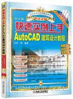 快速实例上手――AutoCAD建筑设计教程