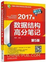 2017版数据结构高分笔记 第5版